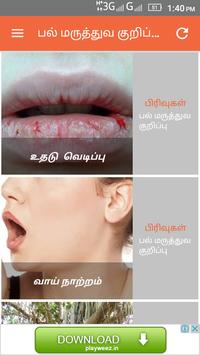Dental Care Tips To Protect Your Teeth Tamil screenshot 4