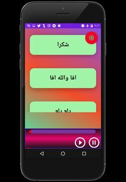 Abbas Ibrahim Songs 2017 apk screenshot