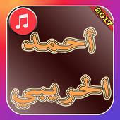 Ahmed Al Huraibi Songs 2017 icon