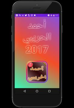 Ahmed Al Huraibi Songs 2017 poster