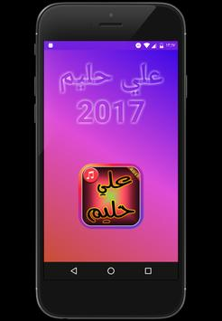 Ali Halim New Songs 2017 poster