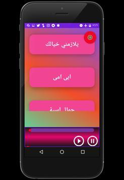 Ahlam Songs 2017 screenshot 1