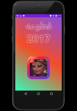 Fattoma Songs 2017 poster