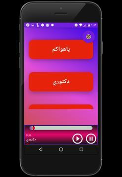Hatem AlIraqi new music2017 screenshot 1
