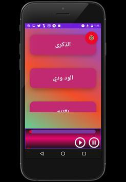 Mansour Al Mohannadi Songs apk screenshot