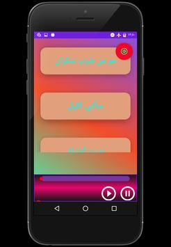 Nusrat El Badr The Greatest Songs 2017 apk screenshot