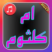 Om Kalthoum (Exclusive Greatest Songs) icon