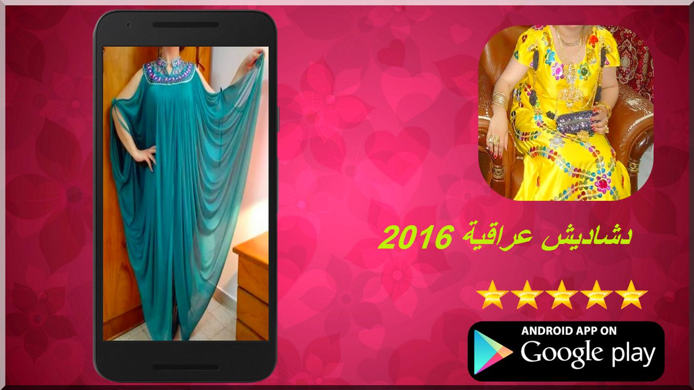 8e6a6fedd8243 دشاديش عراقية 2016 for Android - APK Download