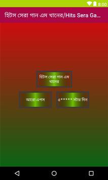 হিটস সেরা গান এম খানের poster
