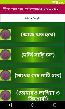 হিটস সেরা গান এম খানের screenshot 2