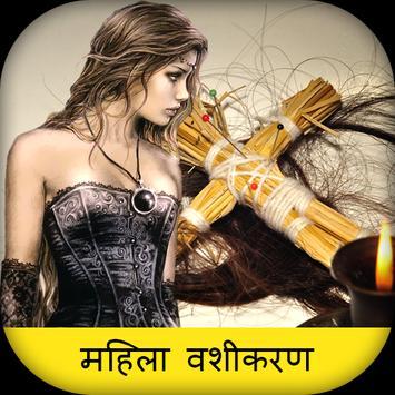 Mahila Vashikaran apk screenshot