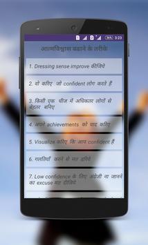 आत्मविश्वास बढाने के तरीके apk screenshot