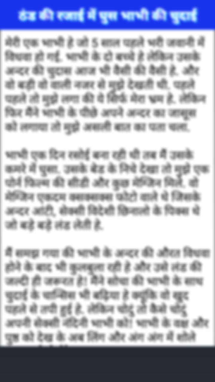 Pyasi Randi Bhabhi : Desi Kahaniya Hindi Offline for Android
