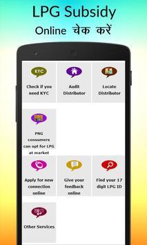 Online Check LPG Subsidy screenshot 1
