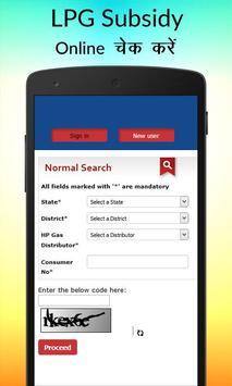 Online Check LPG Subsidy screenshot 2