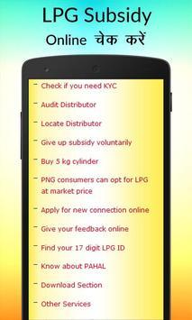 Online Check LPG Subsidy screenshot 3
