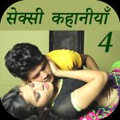 Hindi Sexy Story 4 icon