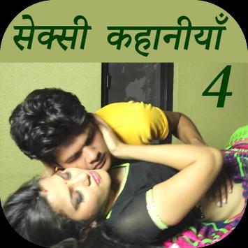 Hindi Sexy Story 4 poster