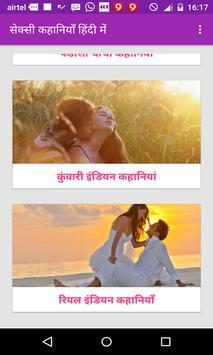 सेक्सी कहानिया हिंदी में apk screenshot