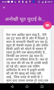 हिंदी  सेक्सी कहानिया apk screenshot