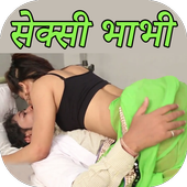 Sexy Story In Hindi icon
