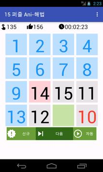 15 Puzzle Ani-Solver screenshot 3