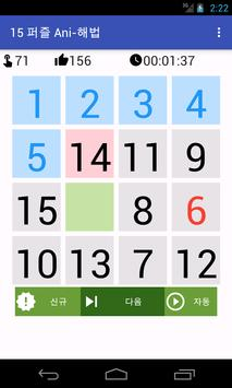 15 Puzzle Ani-Solver screenshot 1