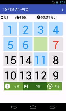 15 Puzzle Ani-Solver screenshot 2