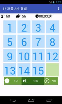15 Puzzle Ani-Solver screenshot 4