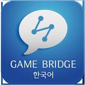 게임브릿지 icon