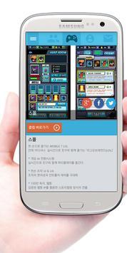 게임브릿지 screenshot 4