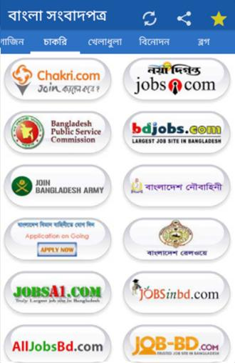 Bangla Newspapers All BD News for Android - APK Download