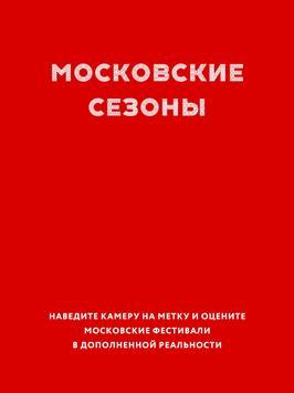 Московские сезоны apk screenshot