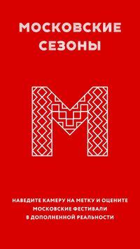 Московские сезоны poster