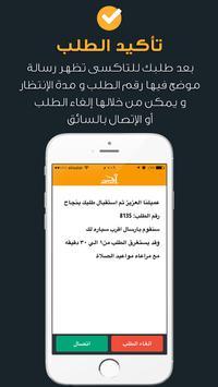 أجره screenshot 4