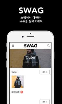 스웩 screenshot 1
