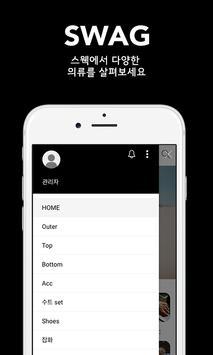 스웩 screenshot 2