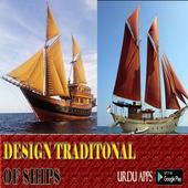 Design ships icon