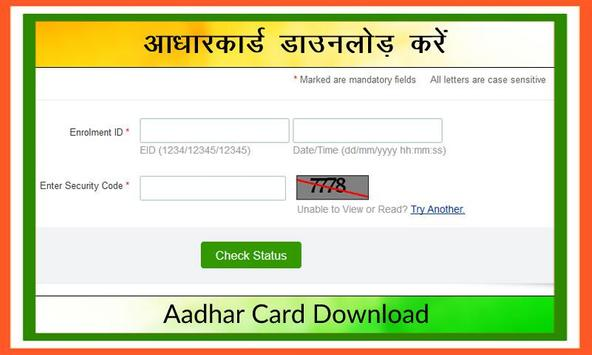 aadhar card application online print out