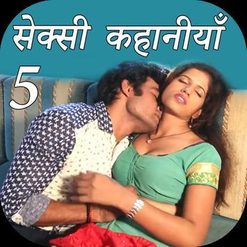 Hindi Sexy Story 5 poster