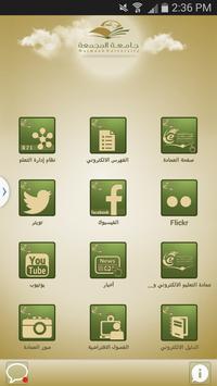 التعليم الالكتروني بالمجمعة poster