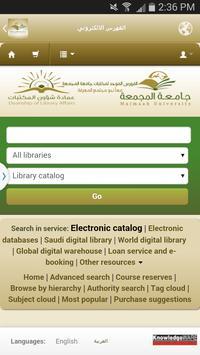 التعليم الالكتروني بالمجمعة apk screenshot