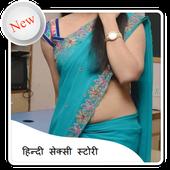Hindi Sexy Story Latest 2017 icon