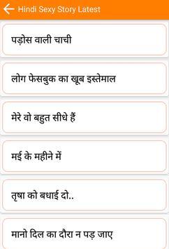 Hindi Sexy Story Latest 2017 screenshot 1