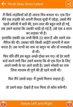 Hindi Sexy Story Latest 2017 screenshot 2