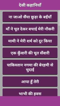 Desi Story- देसी नयी कहानीया for Android - APK Download