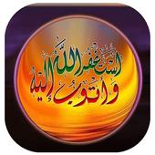 كنوز التراث الإسلامي icon
