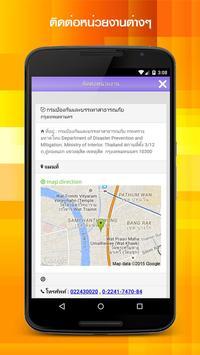 DPM News ข่าวสาธารณภัย apk screenshot