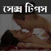 Bangla Sex Tips icon