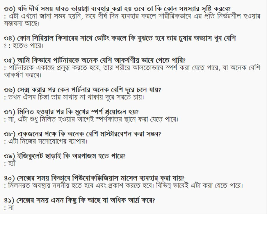 Bangla Sex Tips For Android - Apk Download-9883